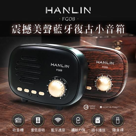 hanlin 重低音 音箱