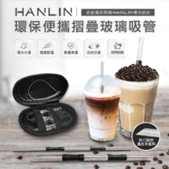 圖片 HANLIN-SGZ環保便攜 折疊玻璃細吸管(細管)