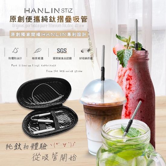 圖片 HANLIN-STiZ 環保便攜 純鈦折疊細吸管