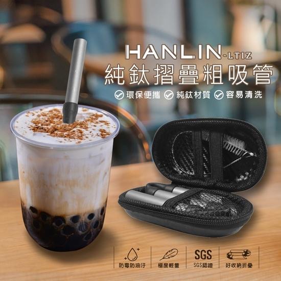圖片 HANLIN-LTiZ 環保便攜 珍珠奶茶 純鈦折疊粗吸管