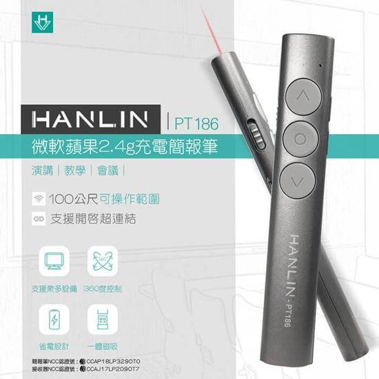 hanlin 磁吸