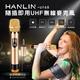 HANLIN-UF68 隨插即用UHF無線麥克風