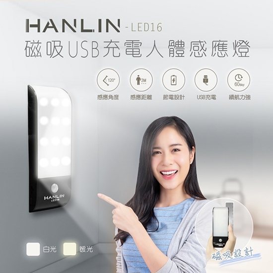 圖片 HANLIN-LED16 磁吸USB充電人體感應燈
