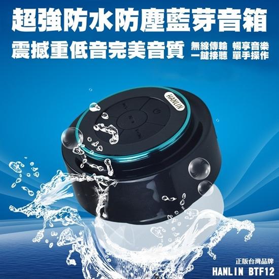 圖片 【HANLIN-BTF12 】防水7級-震撼重低音懸空喇叭自拍音箱-超強防水等級 IP67 (可潛水1M)