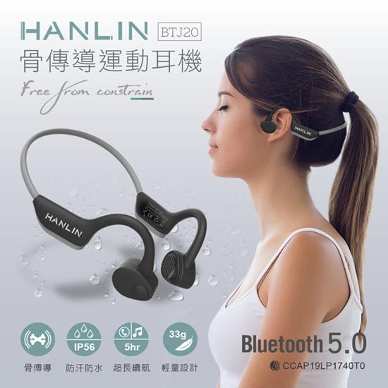 藍牙 運動耳機