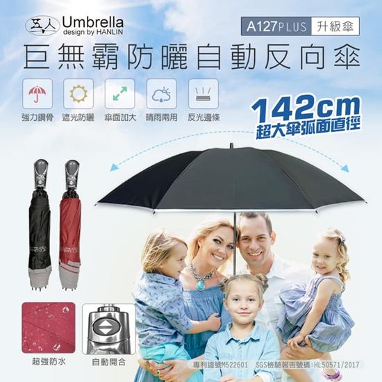 圖片 (五人十) A127+升級超大伸縮自動反向傘