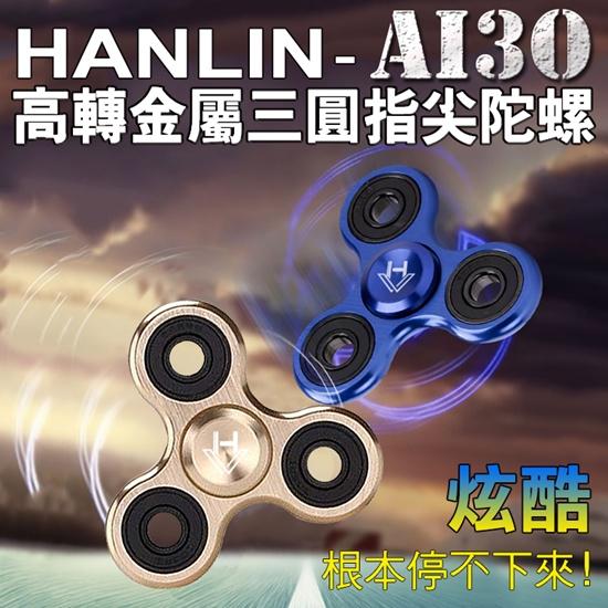 圖片 HANLIN-AI3O高轉金屬三圓指尖陀螺