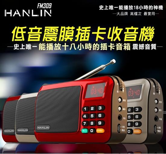 hanlin 重低音