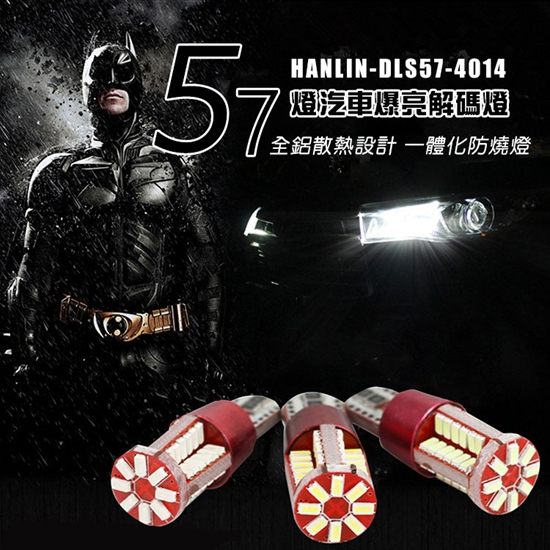 hanlin 燈
