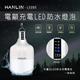 HANLIN-LED95 防水USB充電燈泡-電量顯示