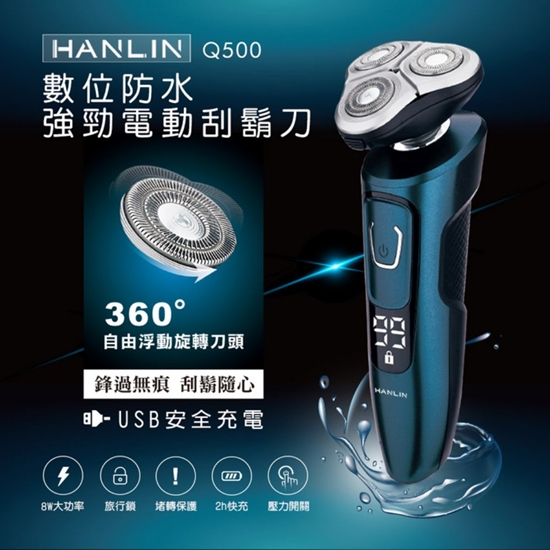 圖片 HANLIN-Q500 數位強勁防水電動刮鬍刀
