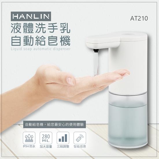 感應 洗手機 防水