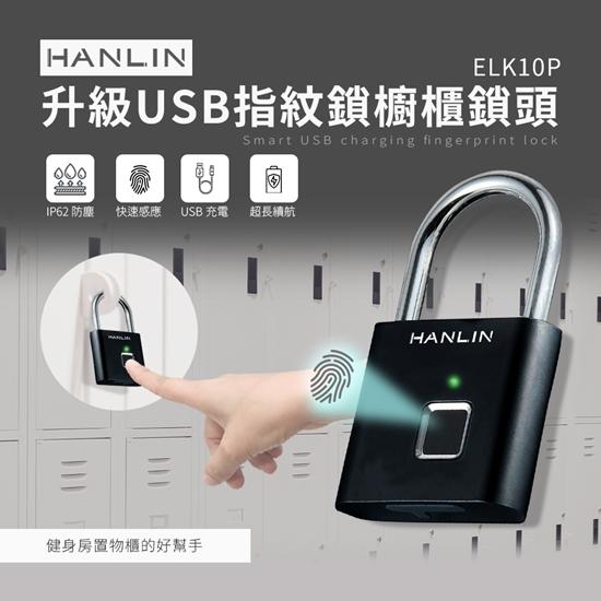 圖片 HANLIN-ELK10P 升級USB指紋鎖櫥櫃鎖頭