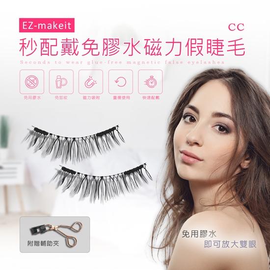 圖片 EZmakeit-CC 秒配戴免膠水磁力假睫毛