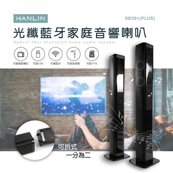 圖片 HANLIN-SB30+ (PLUS) 光纖藍牙家庭音響喇叭