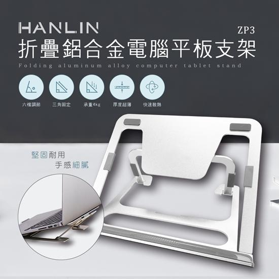 hanlin 摺疊