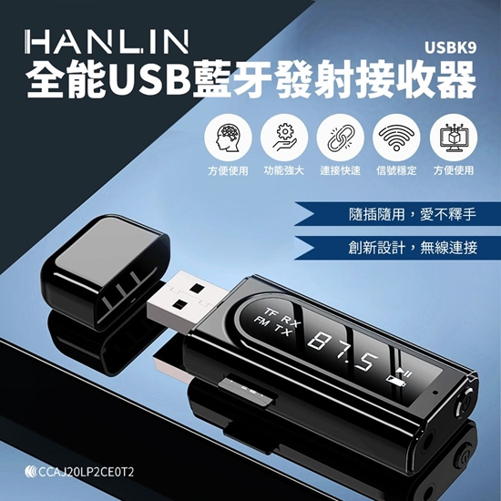 圖片 HANLIN-USBK9 全能USB藍牙發射接收器