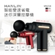 HANLIN-SPG720 智能變速省電迷你深層按摩槍