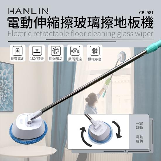 hanlin 充電式