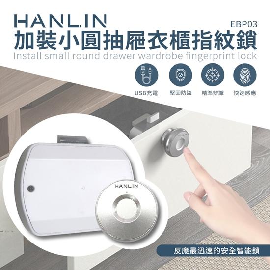 圖片 HANLIN-EBP03 加裝小圓抽屜衣櫃指紋鎖 USB充電
