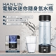 HANLIN-CUPH2 健康電解水隨身氫水瓶