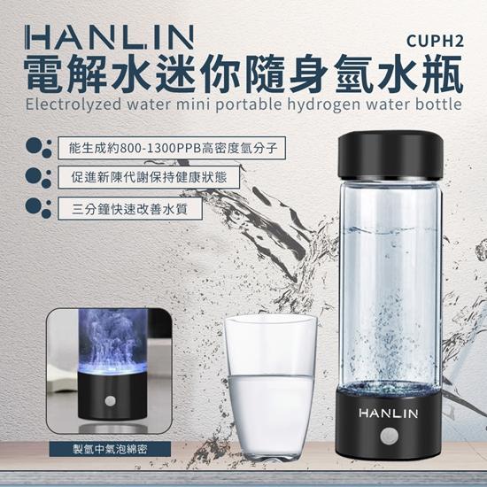 圖片 HANLIN-CUPH2 健康電解水隨身氫水瓶