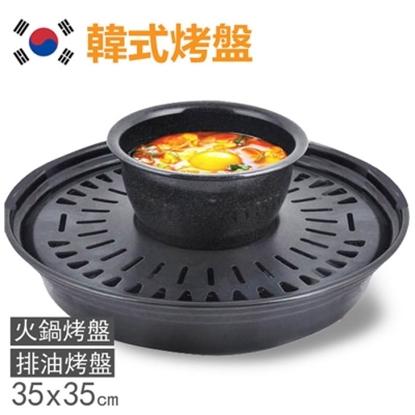 【韓國DAE WOONG】多功能烤爐盤 火烤兩用鍋 火鍋 燒肉 烤爐 烤盤 (可分離式) D02-0039