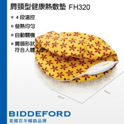 圖片 【BIDDEFORD】肩頸型熱敷墊 FH-320