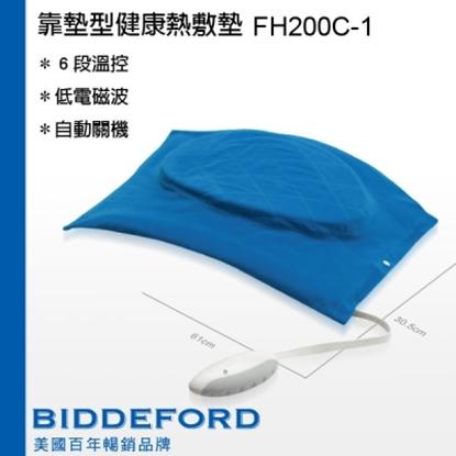 圖片 【BIDDEFORD】 舒適型熱敷墊 FH-200C