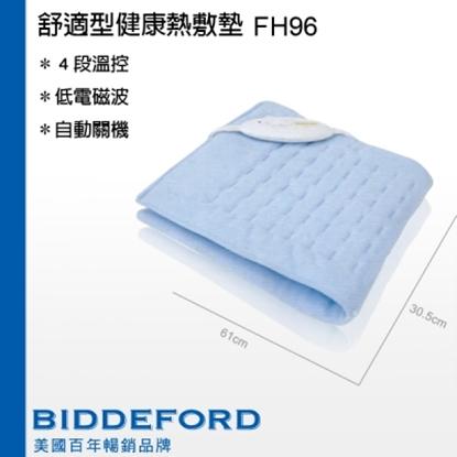 圖片 【BIDDEFORD】舒適型局部熱敷墊 FH-96