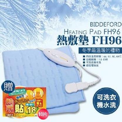 圖片 《暖心組》【美國BIDDEFORD】舒適型局部熱敷墊+可貼式暖暖包 FH96_UL850