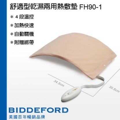 圖片 美國BIDDEFORD】舒適型乾溼兩用熱敷墊FH90