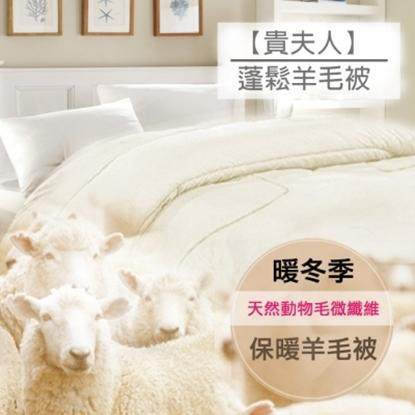 圖片 【貴夫人】雙人蓬鬆輕柔羊毛被VM777