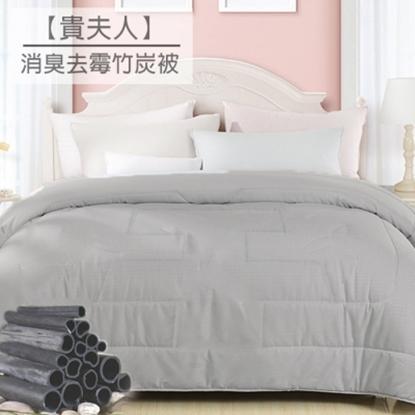 圖片 【貴夫人】台灣製消臭去霉竹炭被/雙人透氣保暖竹炭被 VM333