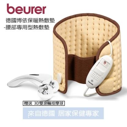 圖片 《送美容3D鑽石球》【德國博依beurer】腰部專用型熱敷墊 HK49