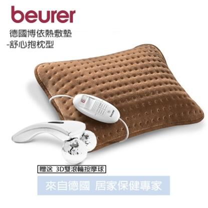 圖片 《送美容3D鑽石球》【德國博依beurer】熱敷墊-舒心抱枕型HK48