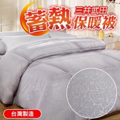 圖片 【三井武田】台灣製雙人蓄熱昇溫保暖被/發熱被/更保暖/續熱被 VM-5300