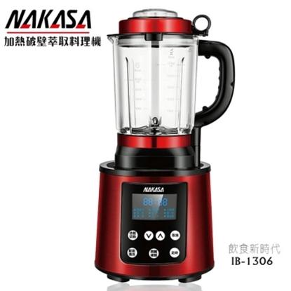 圖片 【NAKASA仲佐】加熱破壁冷熱數位生機調理機 IB-1306