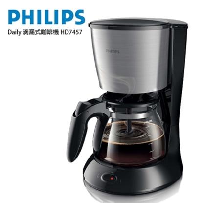 圖片 【飛利浦PHILIPS】Daily 滴漏式咖啡機 HD7457