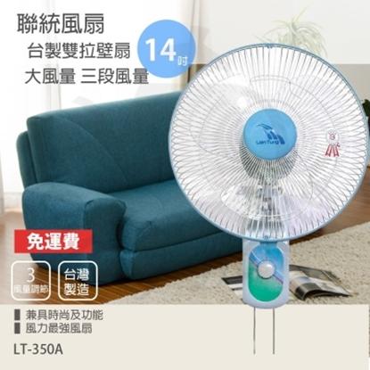 【聯統】MIT台灣製造 14吋大風量雙拉掛壁扇/電風扇LT-350A
