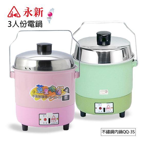 圖片 【永新】3人份內鍋不鏽鋼電鍋(粉/綠) QQ-3S