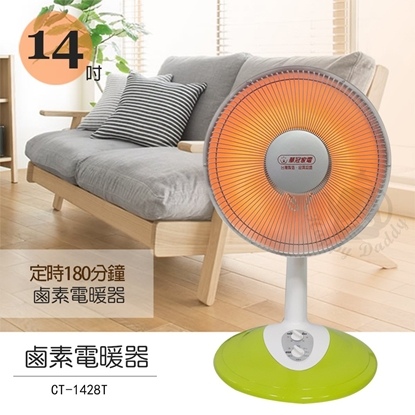 圖片 【華冠】14吋桌上型 定時鹵素電暖器 CT-1428T