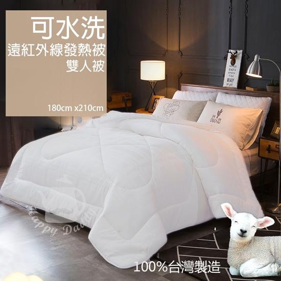 圖片 【JOSEPHINE約瑟芬】MIT台灣製 遠紅外線 抗菌保暖發熱被SB-29