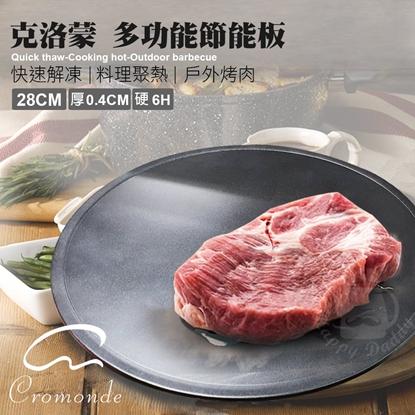 圖片 【克洛蒙Cromonde】28cm多功能解凍節能板/節能盤/解凍板/烤盤C001