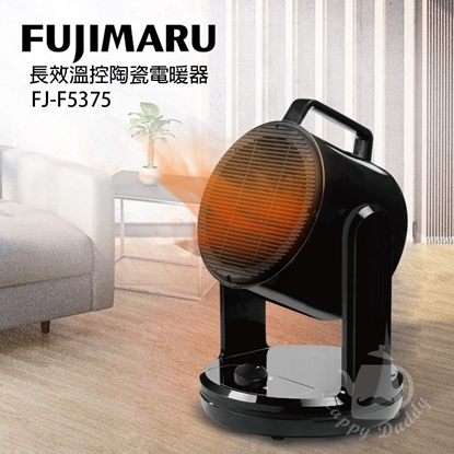 圖片 【Fujimaru】 長效溫控陶瓷電暖器 FJ-F5375