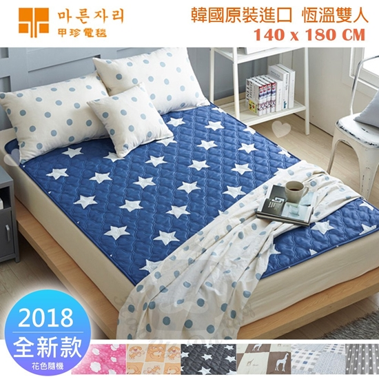 圖片 【韓國甲珍】韓國原裝進口 恆溫舒眠型雙人電毯(花色隨機)NHB-305