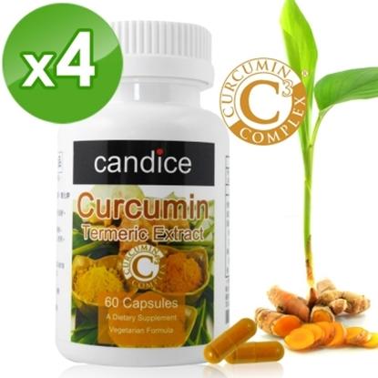 圖片 【Candice】康迪斯雙效薑黃素膠囊(60顆*4瓶)美國專利型95%薑黃素