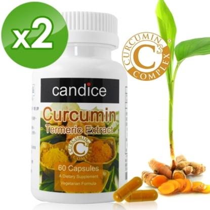 圖片 【Candice】康迪斯雙效薑黃素膠囊(60顆*2瓶)美國專利型95%薑黃素