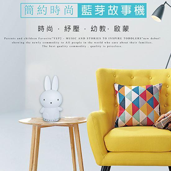 圖片 【愛讀文創】藍芽音樂芽比兔幼兒安撫啟蒙故事機-可愛兔