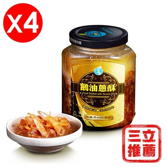 圖片 【宏嘉】鵝油蔥酥340MLX4瓶超值組-電
